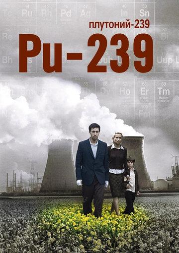 Плутоний-239 2006