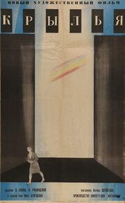 Крылья (1966)