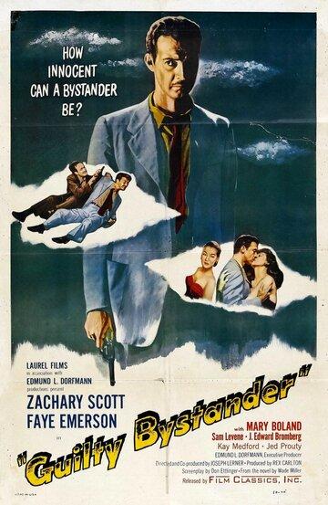 Виновный свидетель (1950)
