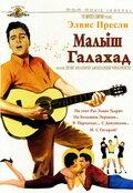 Малыш Галахад (1962)