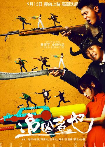 Петух и бык / Zhui xiong zhe ye (2016) смотреть онлайн