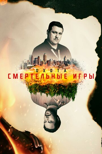 Download Movie Охота на Унабомбера 2017 1-8 серия 2017