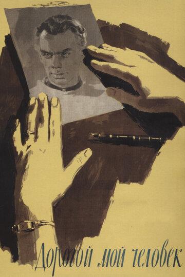 Дорогой мой человек (1958) полный фильм