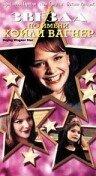Звезда по имени Хэйли Вагнер (1999)
