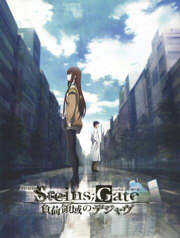 Врата Штейна (фильм) / Gekijouban Steins;Gate: Fuka Ryouiki no Deja vu [2013]