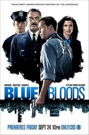 Смотреть онлайн Голубая кровь
