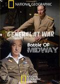 Война генералов (2009)