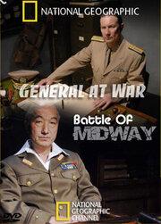 Война генералов