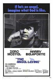 Ангел Левин (1970)