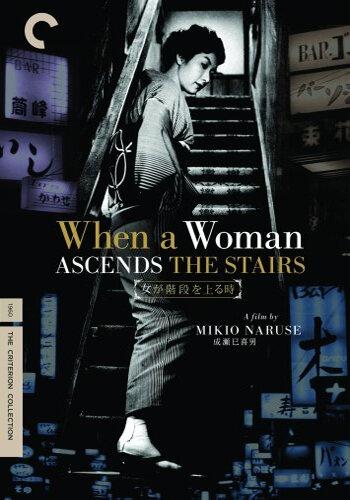 Фильм Когда женщина поднимается по лестнице