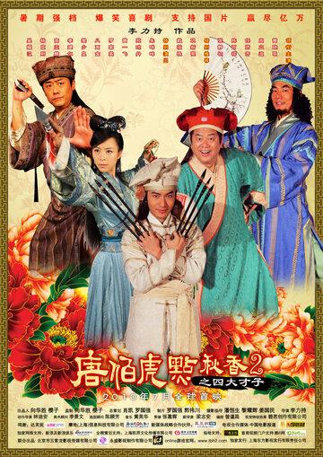Флиртующий учёный 2 (Tang Bohu dian Qiuxiang 2 zhi Si Da Caizi)