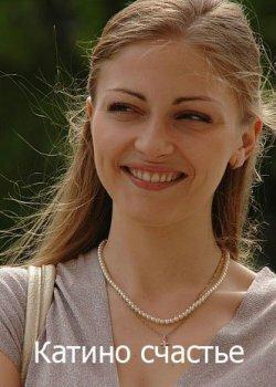 Катино счастье (2010)