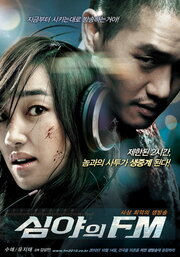 Полночь FM (2010)