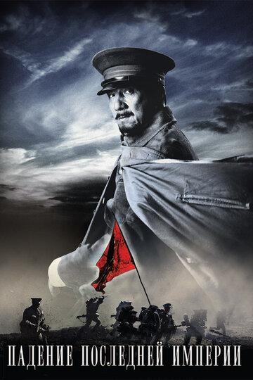 Падение последней империи 2011
