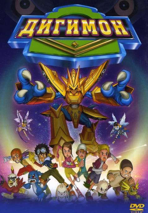 Постер Дигимон 2000