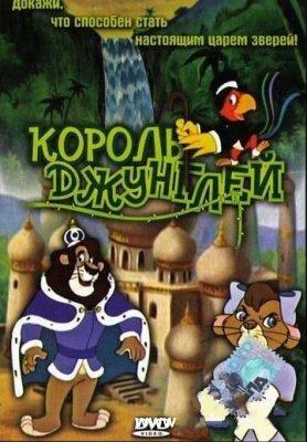 Король джунглей (1994) полный фильм онлайн