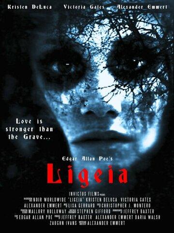 Лигейя (Ligeia)