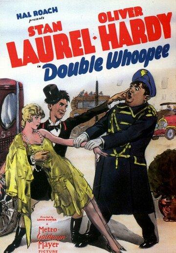 Двойной кутеж (1929)