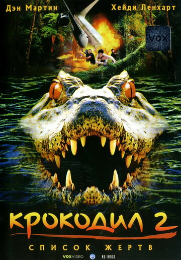 Крокодил 2: Список жертв (Crocodile 2: Death Swamp)