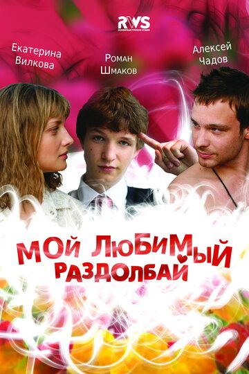Фильм Другая сестра