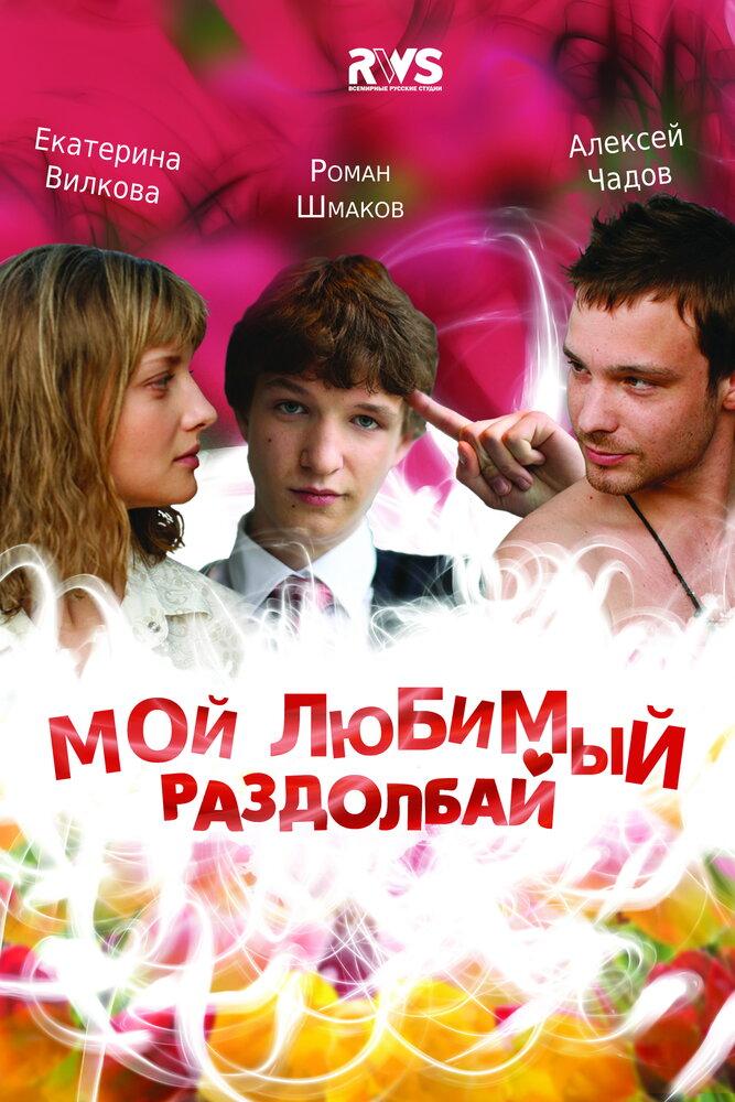 Мой любимый раздолбай (2010)