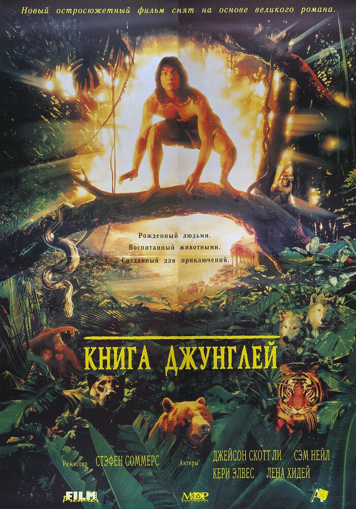 Книга смотреть мультфильм джунглей