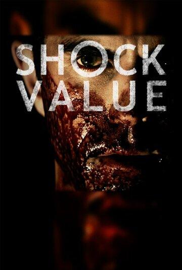 ������ (Shock Value)