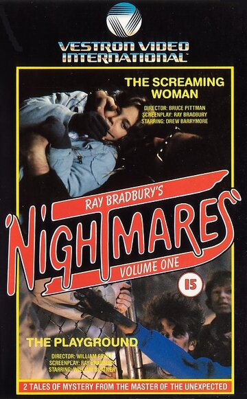 Театр Рэя Брэдбери 1985