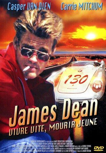 Джеймс Дин: Наперегонки с судьбой (James Dean: Race with Destiny)