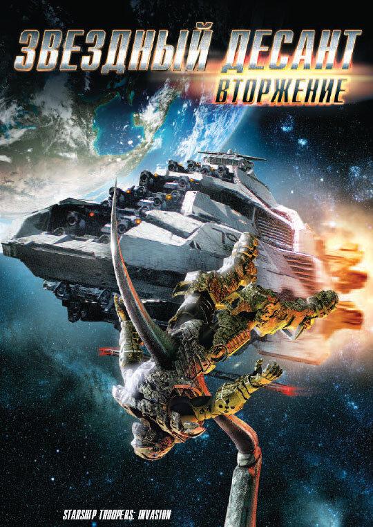 Звездный десант: Вторжение (2012) - смотреть онлайн