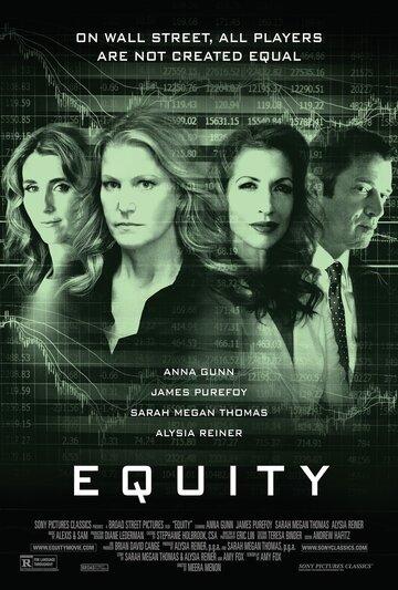 Чувство справедливости / Equity (2016)