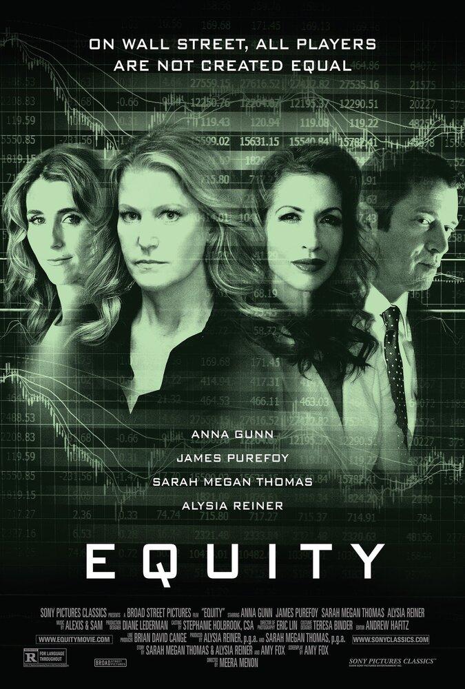 Чувство справедливости / Equity (2016) смотреть онлайн