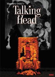 Смотреть онлайн Говорящая голова