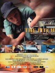 Рекламирование (2001)
