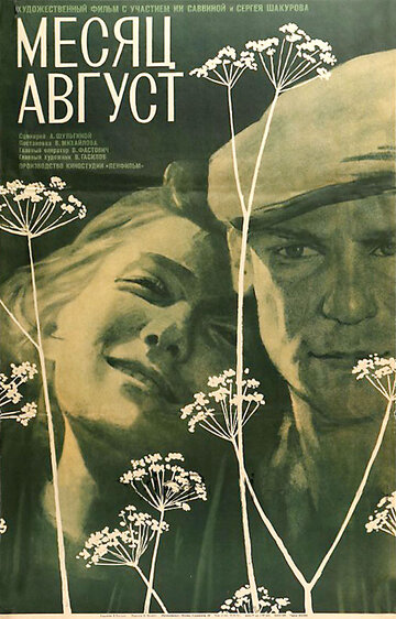 Месяц август (1971) полный фильм онлайн