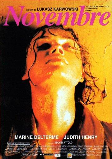 Листопад (1992)