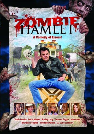 Зомби-Гамлет (Zombie Hamlet)