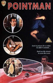 Стрелочник (1994)