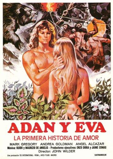 Адам и Ева: Первая история любви