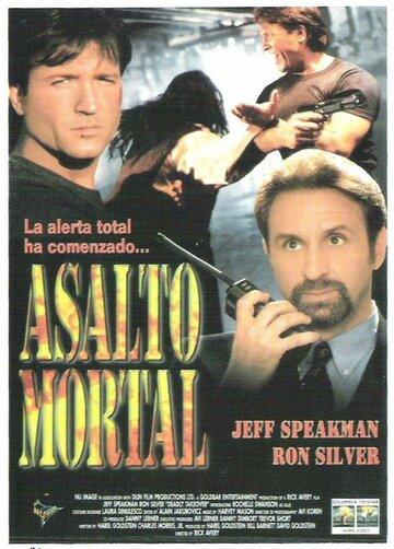 Смертельный захват (1995)