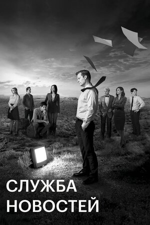 Служба новостей (The Newsroom)