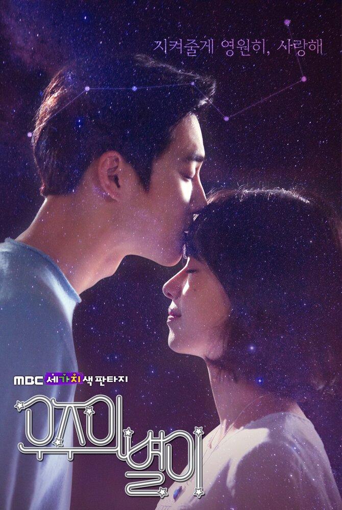 1008090 - Звезда вселенной ✦ 2017 ✦ Корея Южная