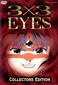3×3 глаза (1991) — отзывы и рейтинг фильма