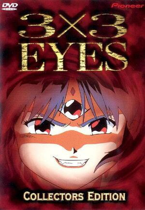 3x3 глаза / 3x3 Eyes / 3x3 Eyes - Immortals (1991)