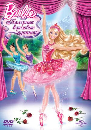 Barbie: Балерина в розовых пуантах  (2013)