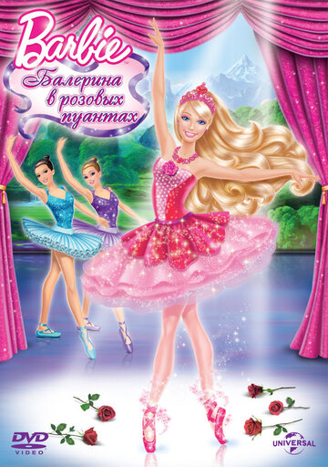 Barbie: �������� � ������� ������� (Barbie in The Pink Shoes)