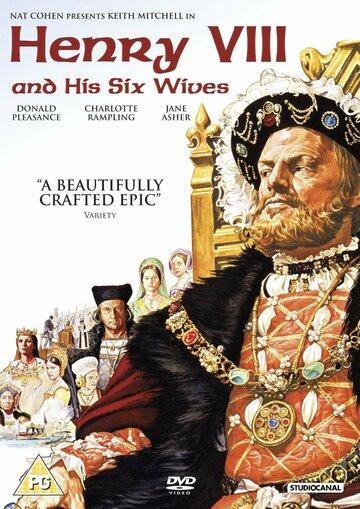 Генрих VIII и его шесть жен (Henry VIII and His Six Wives)