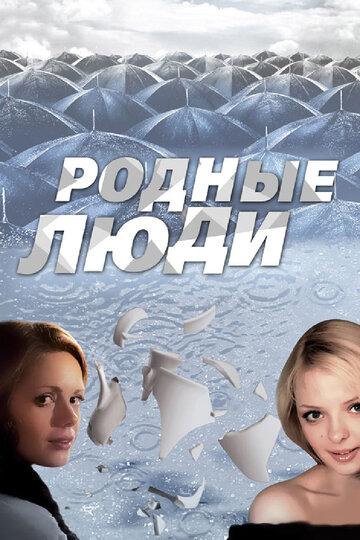 Родные люди (2008)