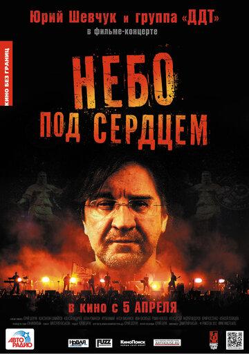 Небо под сердцем (2012)