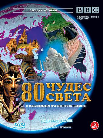 80 чудес света